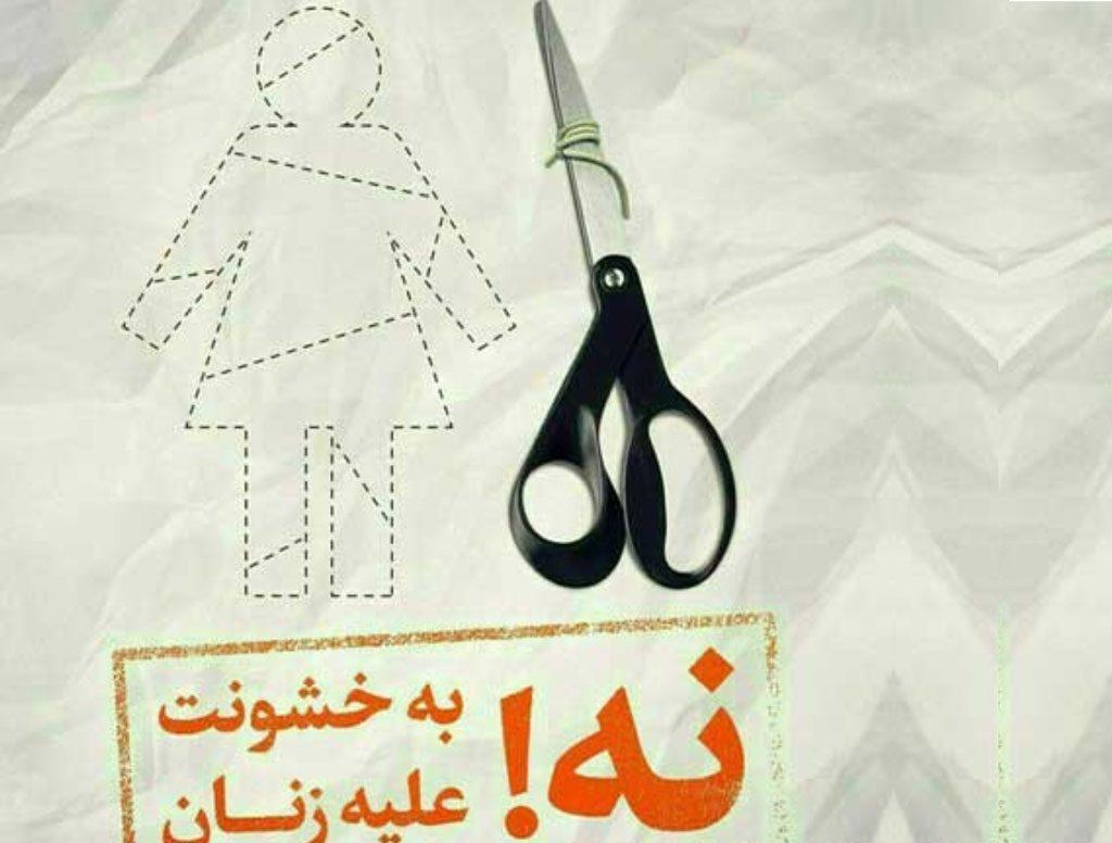 25ام نوامبر روز جهانی ريشه کنی خشونت عليه زنان