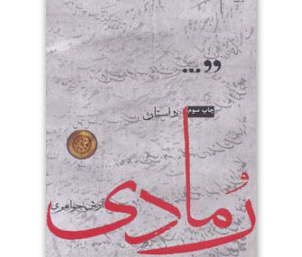 کتاب رمادی نوشته آرش جواهری